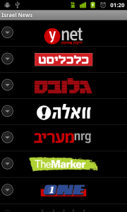 Israel news screenshot 1