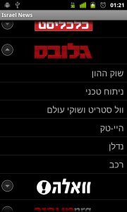 Israel news screenshot 2