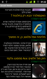 Israel news screenshot 3